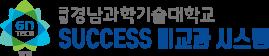 경남과학기술대학교 로고